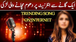 Viral Singing on Internet - One Video Made It Star | Voice of Pakistan