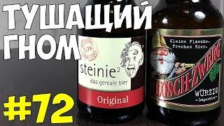 #72: Обзор и дегустация пива Kesselring Steinie² и Lösch-Zwerg (немецкое пиво).(, 2016-10-28T16:30:01.000Z)