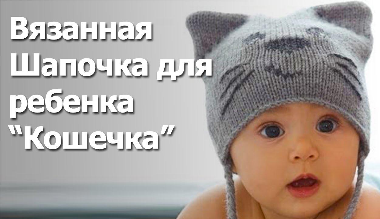 Детские вязаные шапочки крючком кошечка схемы - valeron55.ru