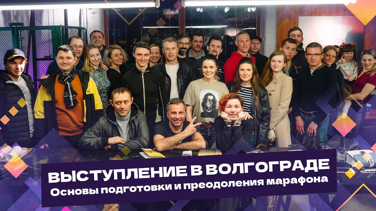 Основы подготовки и преодоления марафона. Выступление в Волгограде 28.03.2021 г .