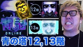 【青鬼オンライン】青の塔12階・13階で発狂の連続www【ヒカキンゲームズ】