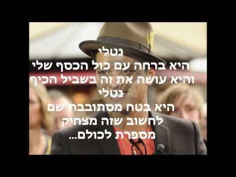 bruno mars natalie-מתורגם לעברית
