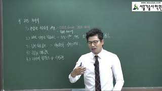 서울기술사학원 건축시공기술사   기술사 합격 Advic…