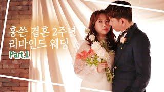 홍현희 제이쓴 결혼기념일 2주년 촬영 part-1