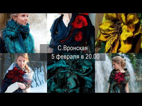 С. Вронская. Объемный цельноваляный цветок