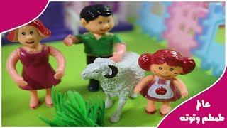 بابا عمر وماما وطمطم  وخروف العيد الجديد أجمل ألعاب العرائس والدمى للبنات والاولاد  baby doll toys