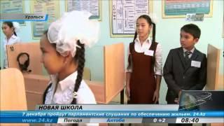 В Уральске ликвидируют трехсменное обучение