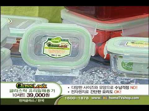 글라스락 밀폐용기 하이홈쇼핑 ESM인증제품