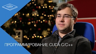 CUDA C/C++, анализ изображений и deep learning (Технопарк, открытый курс)