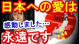 海外反応「なぜ日本は海外から愛されるのか?」親日国の感謝と敬意,その理由と知られざる日本好きの国たちとは/すごい日本Japan News【ツバキ】