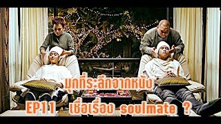 มุกที่ระลึกจากหนัง | EP.11 เชื่อเรื่อง Soulmate  | ภ.32ธันวา