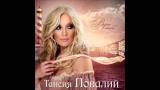 Таисия Повалий - Люблю тебя