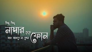 Kichu Kichu Number Theke    Tarun Munshi    Lyrics Video    LyricsHat