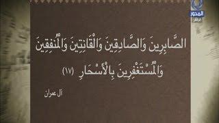 سالم عبد الجليل يوضح قوله تعالى «عَبَسَ وَتَوَلَّى أَنْ جَاءَهُ الْأَعْمَى»..فيديو