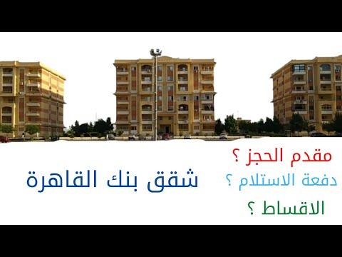 اسعار شقق بنك القاهرة 160م المستقبل مدينة الشروق