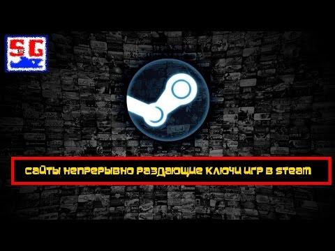 Сайты непрерывно раздающие ключи игр в Steam