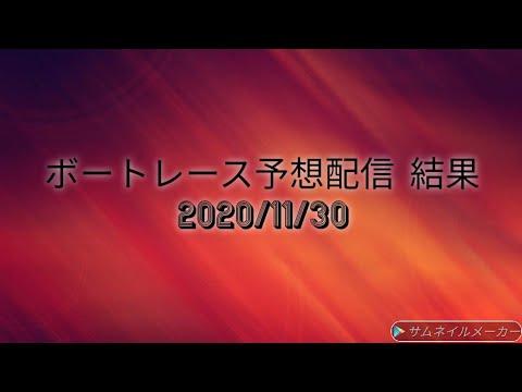 ♠的中結果🎯2020/11/30開催 ボートレース 三連単9点予想 note有料配信 厳選12レース