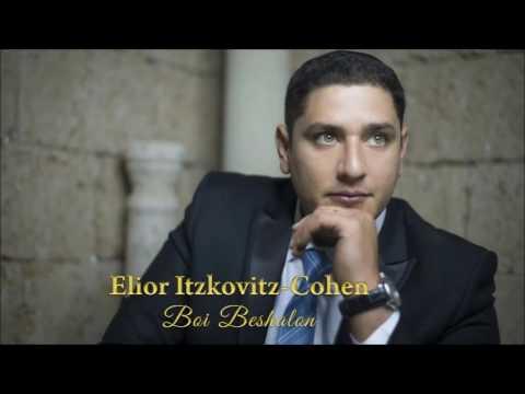 Elior Itzkovitz Cohen Boi Beshalom Caruso אליאור איצקוביץ כהן - בואי בשלום- קרוזו