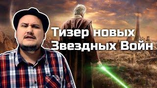 [ОВПН] Тизер новых Звездных Войн