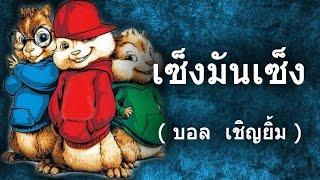 เซ็ง.มัน.เซ็ง ► Chipmunk