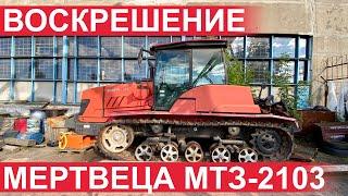 Воскрешение гусеничного трактора Беларус 2103 после 4 лет бездействия , Часть 1