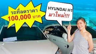 รถมือสองคนเชียงใหม่ LIVE สด รถที่ลด 100,000 + Hyundai H1 ที่มาใหม่...