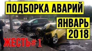 Подборки Аварий регистратор январь 2018 Жесть на дорогах #1 ДТП Дорожные войны