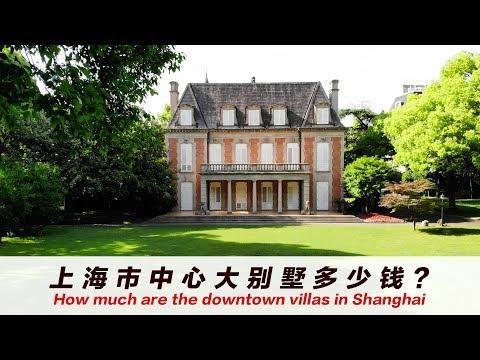 上海市中心别墅多少钱?How much are the downtown villas in Shanghai? | Shanghai Vlog