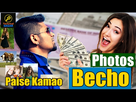 Sell Images and Earn 5000 Rs. Per Day \ फोटोज बेचो और घर बैठे ५००० रूपए कमाओ \ No investment