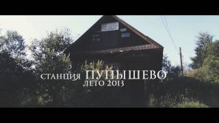 станция Пупышево. Лето 2013