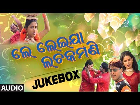 Le Leija Lachakamani | Oriya Audio Jukebox | Oriya Hit Songs