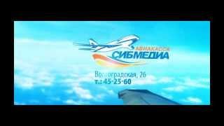 Авиакасса СибМедиаТУР(, 2013-04-16T06:38:18.000Z)