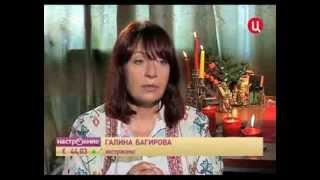 ТВЦ Зеркала с участием Галины Багировой и Исы Кадырова