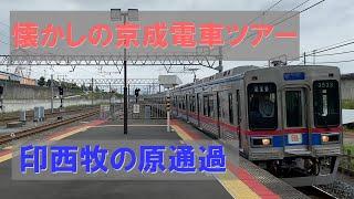京成電鉄3500形 3528-3527+3556編成+3534-3533[懐かしの京成電車ツアー] 北総線 印西牧の原通過