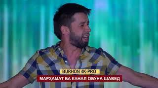 Шон МС ВАТАН Репи точики нав 2018