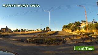 Аргентинське село.