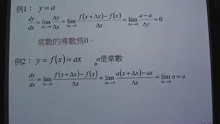 普通物理1 第1堂 基礎微積分一