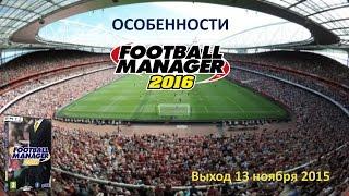 Особенности Football Manager 2016
