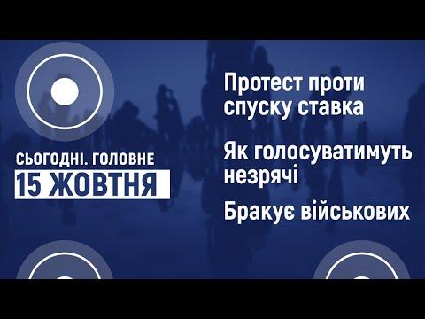 Суспільне Кропивницький: Протест на ставку, умови на виборчих дільницях, 42-й батальйон. Сьогодні. Головне | 15 жовтня