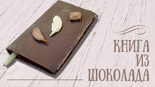 Шоколадный подарок своими руками/Chocolate book(, 2015-11-16T09:11:18.000Z)