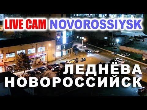 Novorossiysk Live Cam 2 / Живая Камера Новороссийска 2