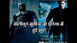 Hollywood movies shot in India//इंडिया में शूट हुई हॉलीवुड फिल्मे(hindi)