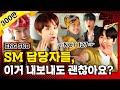 [문명특급 EP.103] (ENG/IDN/ESP...) 아이유, 박효신 그리고 NCT 127...17분 동안 끊임없이 끼 부리는 영상