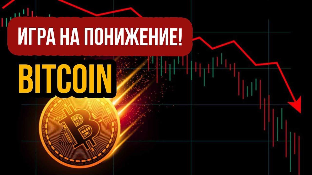 Биткоин -Точка входа в Short! Прогноз btc сегодня. Анализ курса bitcoin