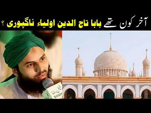 Aakhir Kaon The Baba Tajuddin ? By Junaid Shekh Attari | Karamate Tajul Aulia Baba Tajuddin Nagpuri