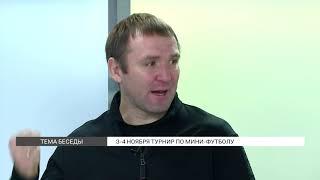 Турнир по мини футболу памяти Дмитрия Мартынова