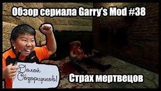 Обзор сериала Garry's Mod #38 Страх мертвецов