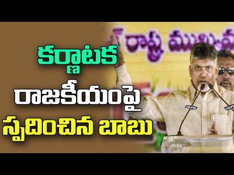 AP CM Chandrababu Naidu Responds On Karnataka Politics   ABN Telugu