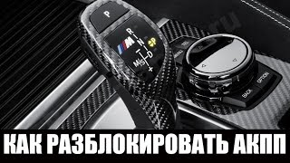 BMW E60 Как разблокировать АКПП. Unlock Automatic Transmission BMW E60