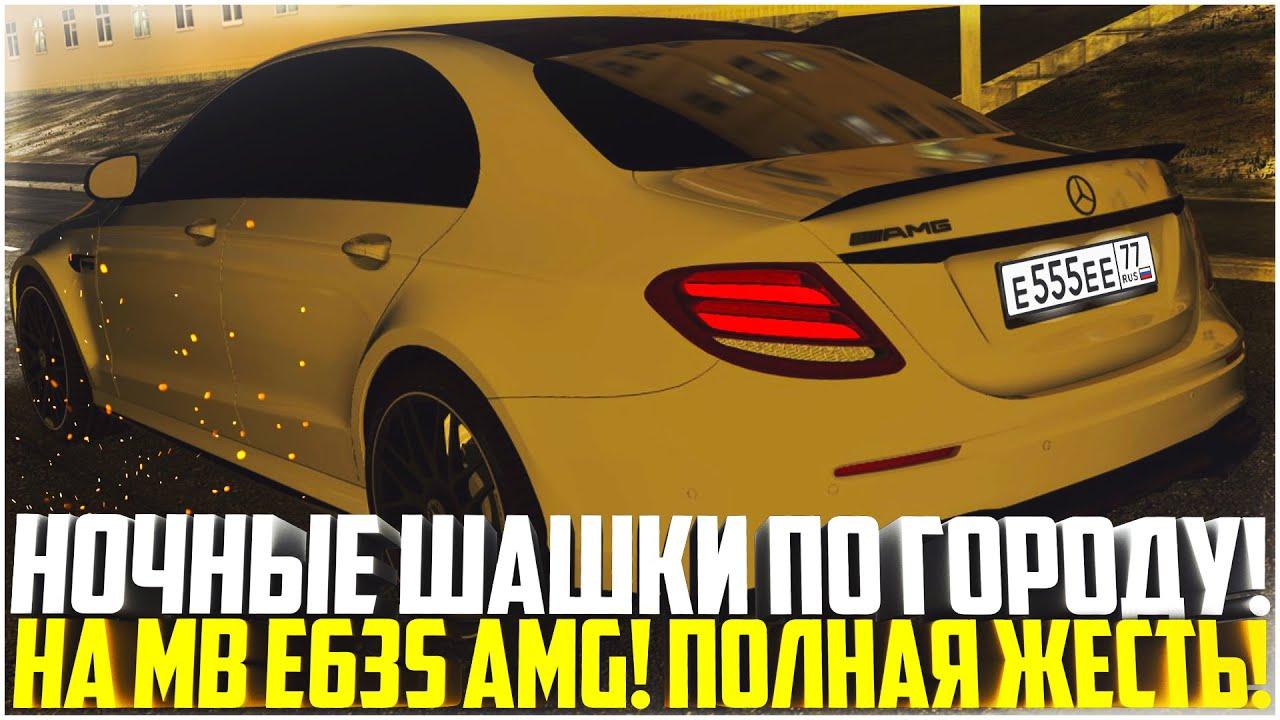 НОЧНЫЕ ШАШКИ ПО ГОРОДУ НА MB E63S AMG! ПОЛНАЯ ЖЕСТЬ! - CITY CAR DRIVING